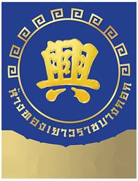 yaowaratbangkok Logo